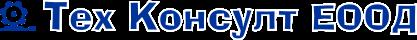 Logo Тех Консулт ЕООД